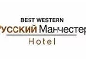 BEST WESTERN Русский Манчестер