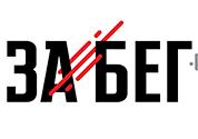 Забег.РФ